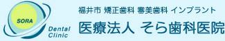 福井市 矯正歯科 審美歯科 インプラント 医療法人そら歯科医院