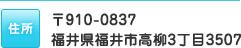 〒910-0837 福井県福井市高柳3丁目3507